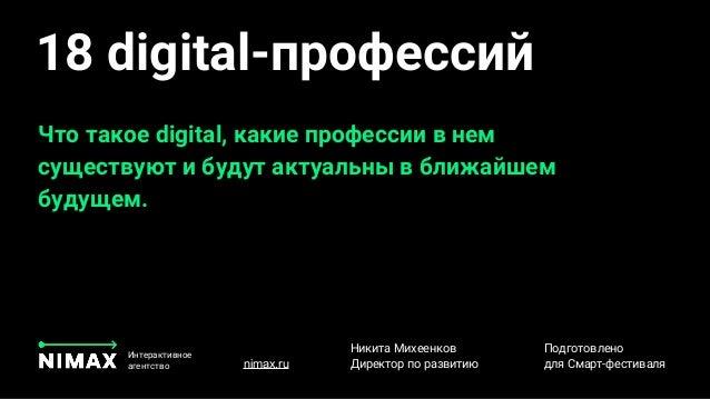 18 digital-профессий Что такое digital, какие профессии в нем существуют и будут актуальны в ближайшем будущем. Подготовле...