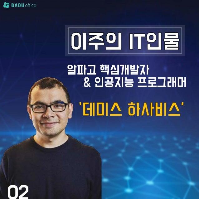 02 알파고 핵심개발자 & 인공지능 프로그래머