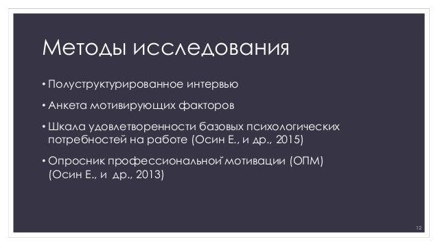 Мотивация it специалистов магистерская диссертация Методы исследования Полуструктурированное
