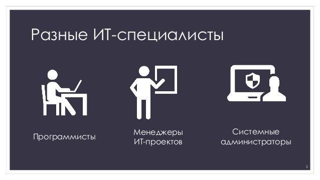 Мотивация it специалистов магистерская диссертация