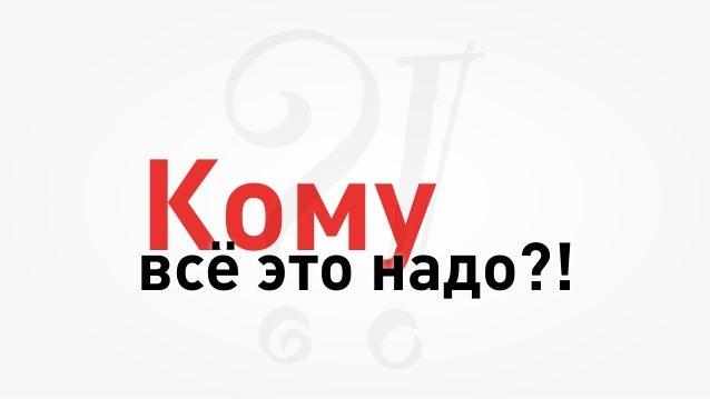 Наша ситуация,         конец 2010 года:    ведём 40 проектов;    перегружены работой;    а смысла нет.                    ...