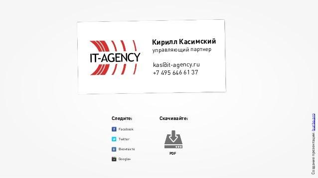 История IT-Agency