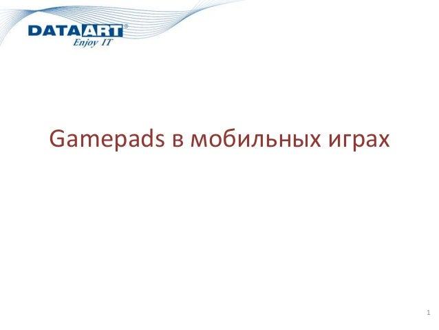 Gamepads в мобильных играх 1