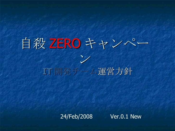 自殺 ZERO キャンペーン IT 開発チーム 運営方針 24/Feb/2008  Ver.0.1 New