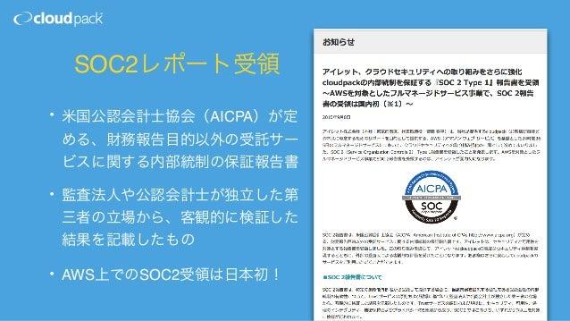 AWSコンピテンシー認定を新たに取得 9月26日発表 AWSの運用保守 ビッグデータの取り扱い