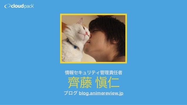 齊藤 愼仁 情報セキュリティ管理責任者 ブログ blog.animereview.jp