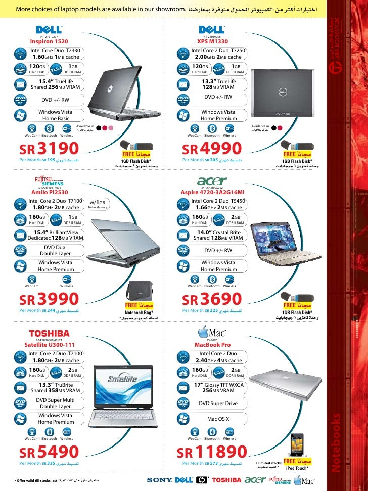 More choices of laptop models are available in our showroom. اختيارات اأكرث من الكمبيوتر املحمول متوفرة مبعار�شنا       ...