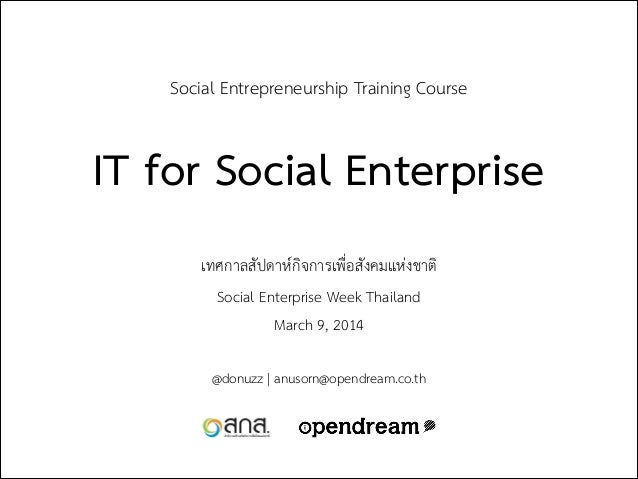 Social Entrepreneurship Training Course  IT for Social Enterprise เทศกาลสัปดาห์กิจการเพื่อสังคมแห่งชาติ Social Enterprise ...
