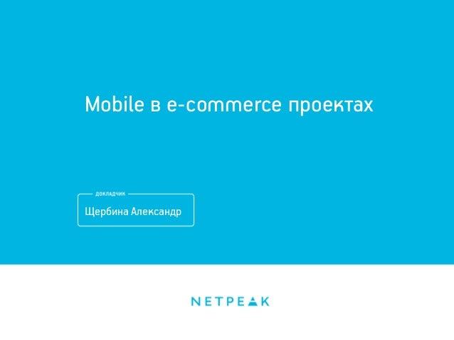 Щербина Александр Mobile в e-commerce проектах