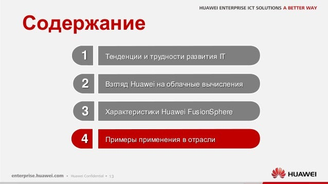13 Содержание Характеристики Huawei FusionSphere Тенденции и трудности развития IT Примеры применения в отрасли Взгляд Hua...