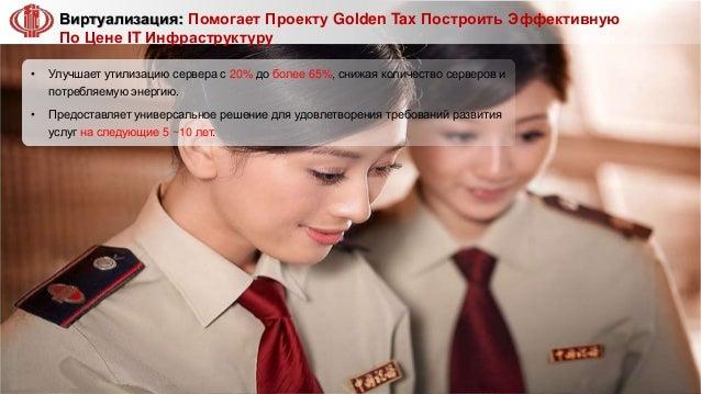 14 Виртуализация: Помогает Проекту Golden Tax Построить Эффективную По Цене IT Инфраструктуру • Улучшает утилизацию сервер...