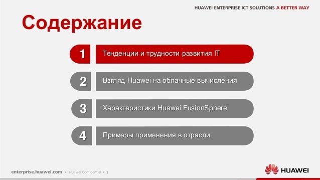 1 Содержание Характеристики Huawei FusionSphere Тенденции и трудности развития IT Примеры применения в отрасли Взгляд Huaw...