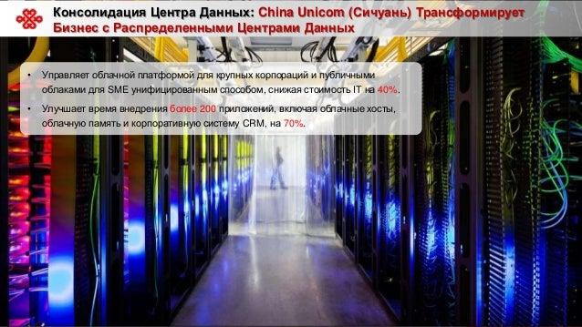 21 Консолидация Центра Данных: China Unicom (Сичуань) Трансформирует Бизнес с Распределенными Центрами Данных • Управляет ...