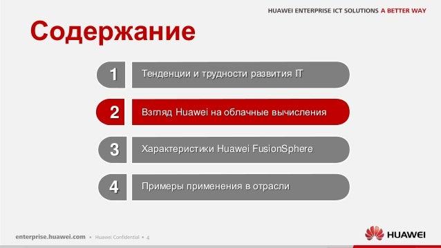 4 Содержание Характеристики Huawei FusionSphere Тенденции и трудности развития IT Примеры применения в отрасли 1 2 3 4 Взг...