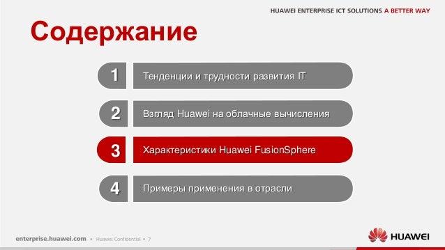 7 Содержание Характеристики Huawei FusionSphere Тенденции и трудности развития IT Примеры применения в отрасли Взгляд Huaw...