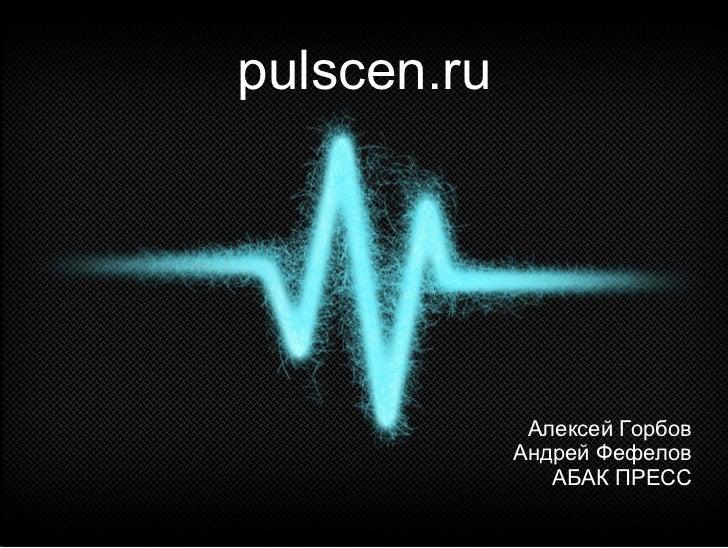 pulscen.ru              Алексей Горбов             Андрей Фефелов                АБАК ПРЕСС