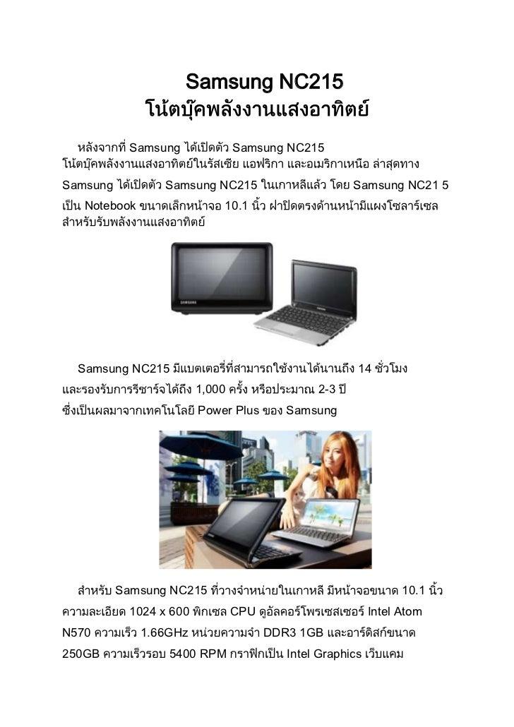 Samsung NC215           Samsung              Samsung NC215Samsung          Samsung NC215                       Samsung NC2...