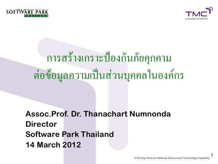 การสร้างเกราะป้องกันภัยคุกคาม  ต่อข้อมูลความเป็นส่วนบุคคลในองค์กรAssoc.Prof. Dr. Thanachart NumnondaDirectorSoftware Park ...