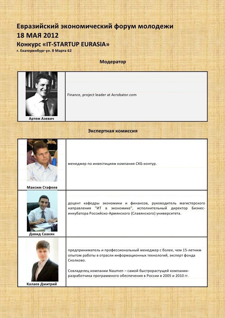 Евразийский экономический форум молодежи18 МАЯ 2012Конкурс «IT-STARTUP EURASIA»г. Екатеринбург ул. 8 Марта 62             ...