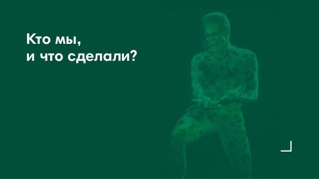 """Анатолий Попель: """"Формы оплаты и платёжные шлюзы"""" Slide 2"""