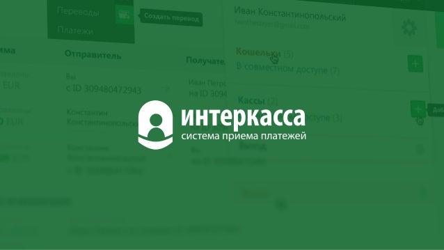 """Анатолий Попель: """"Формы оплаты и платёжные шлюзы"""" Slide 3"""