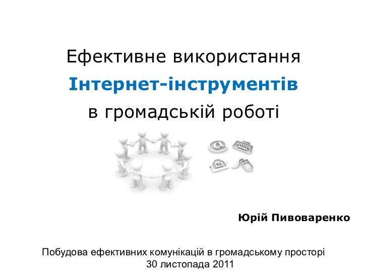 Ефективне використання     Інтернет-інструментів        в громадській роботі                                      Юрій Пив...