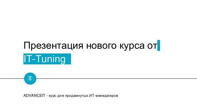 Презентация нового курса от IT-Tuning ADVANCEIT - курс для продвинутых ИТ-менеджеров