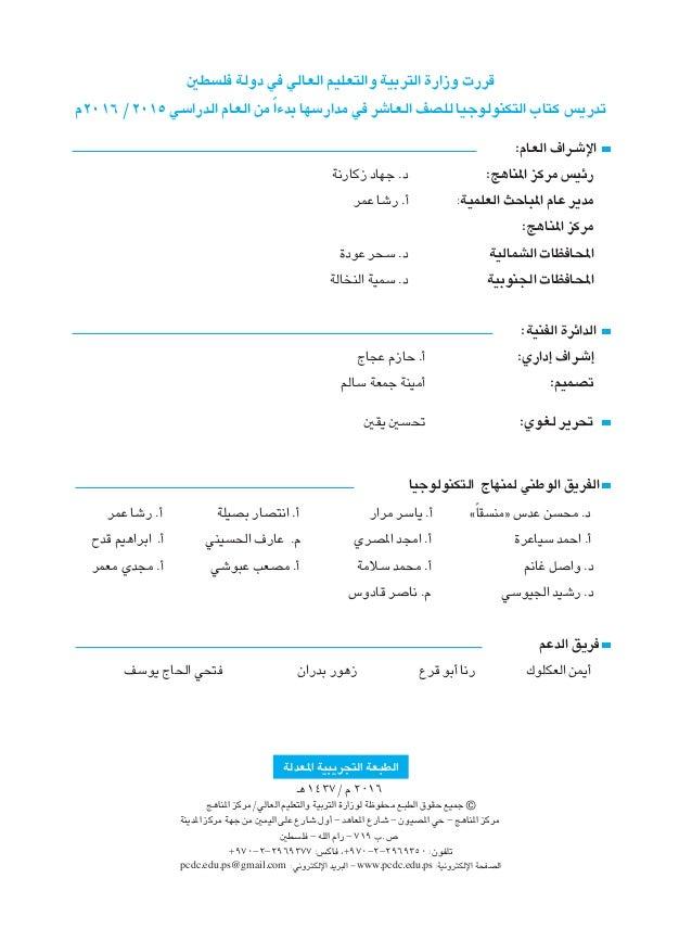 كتاب تكنولوجيا التعليم والتعليم الالكتروني احمد سالم pdf