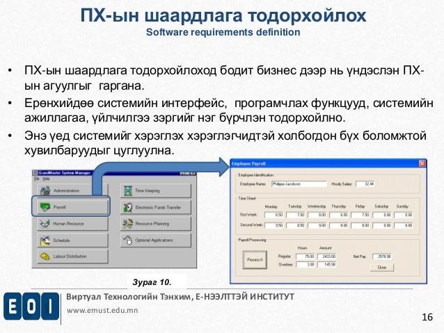 ПХ-ын шаардлага тодорхойлох  Software requirements definition  • ПХ-ын шаардлага тодорхойлоход бодит бизнес дээр нь үндэсл...