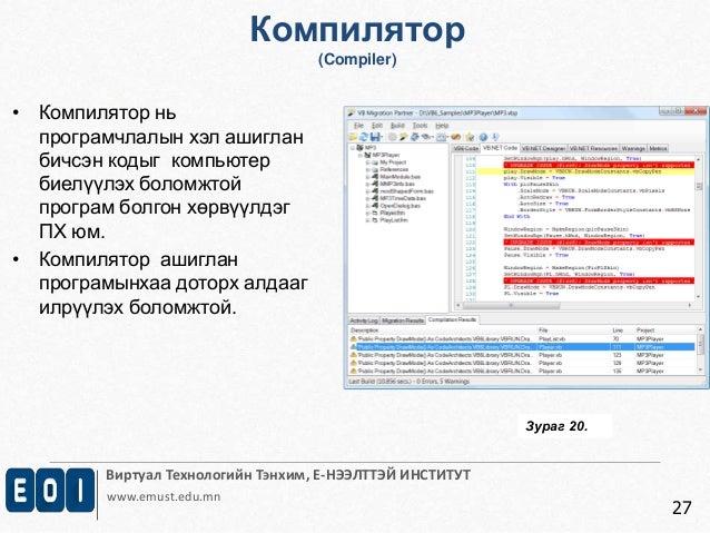 Компилятор  Виртуал Технологийн Тэнхим, Е-НЭЭЛТТЭЙ ИНСТИТУТ  www.emust.edu.mn  27  • Компилятор нь  програмчлалын хэл ашиг...