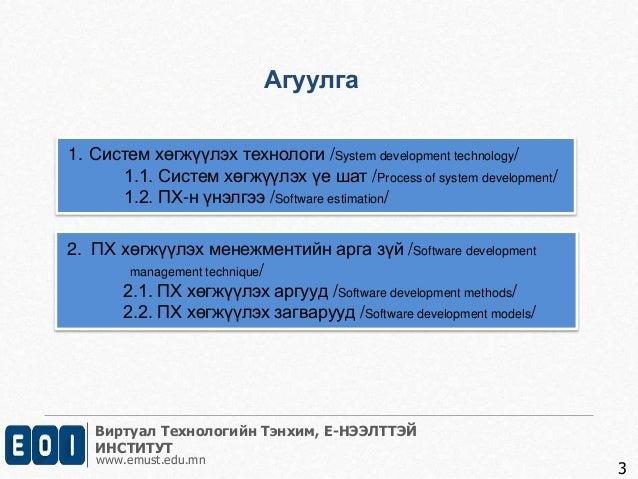 Агуулга  1. Систем хөгжүүлэх технологи /System development technology/  1.1. Систем хөгжүүлэх үе шат /Process of system de...