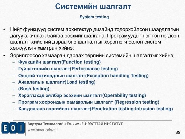 Системийн шалгалт  System testing  • Нийт функцууд систем архитектур дизайнд тодорхойлсон шаардлагын  дагуу ажиллаж байгаа...