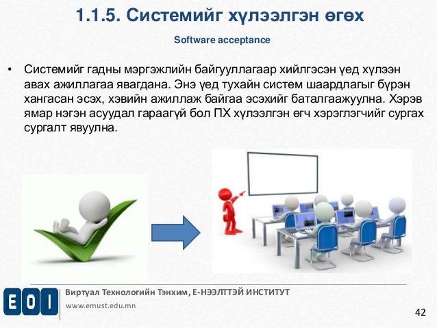 1.1.5. Системийг хүлээлгэн өгөх  Software acceptance  Виртуал Технологийн Тэнхим, Е-НЭЭЛТТЭЙ ИНСТИТУТ  www.emust.edu.mn  4...
