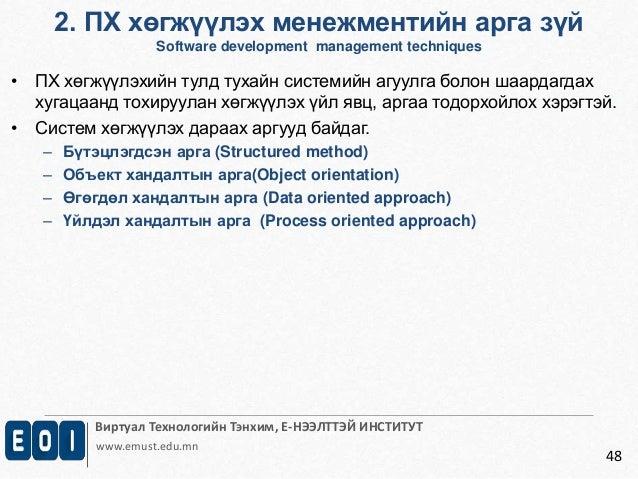 2. ПХ хөгжүүлэх менежментийн арга зүй  Software development management techniques  Виртуал Технологийн Тэнхим, Е-НЭЭЛТТЭЙ ...