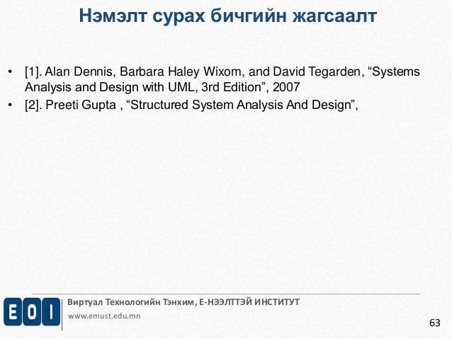 Нэмэлт сурах бичгийн жагсаалт  Виртуал Технологийн Тэнхим, Е-НЭЭЛТТЭЙ ИНСТИТУТ  www.emust.edu.mn  63  • [1]. Alan Dennis, ...