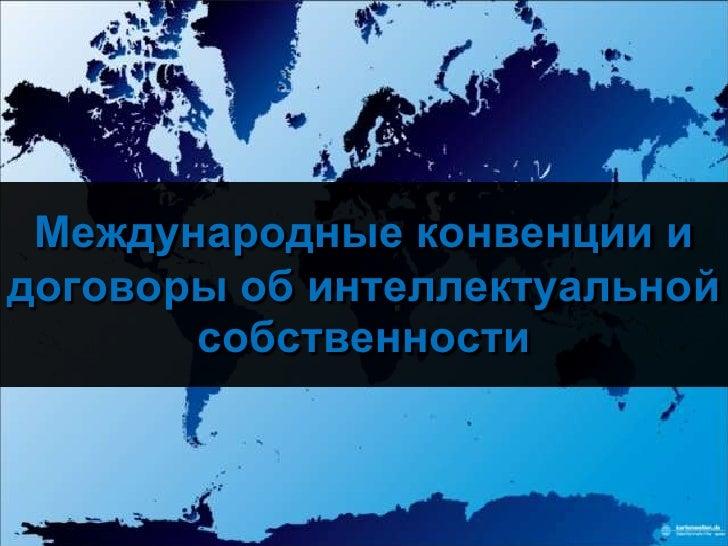 Международные конвенции и договоры об интеллектуальной собственности