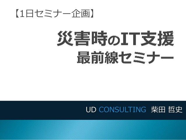 【1日セミナー企画】  UD CONSULTING 柴田 哲史