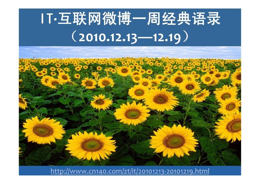 It·互联网微博一周经典语录(2010.12.13—12.19)