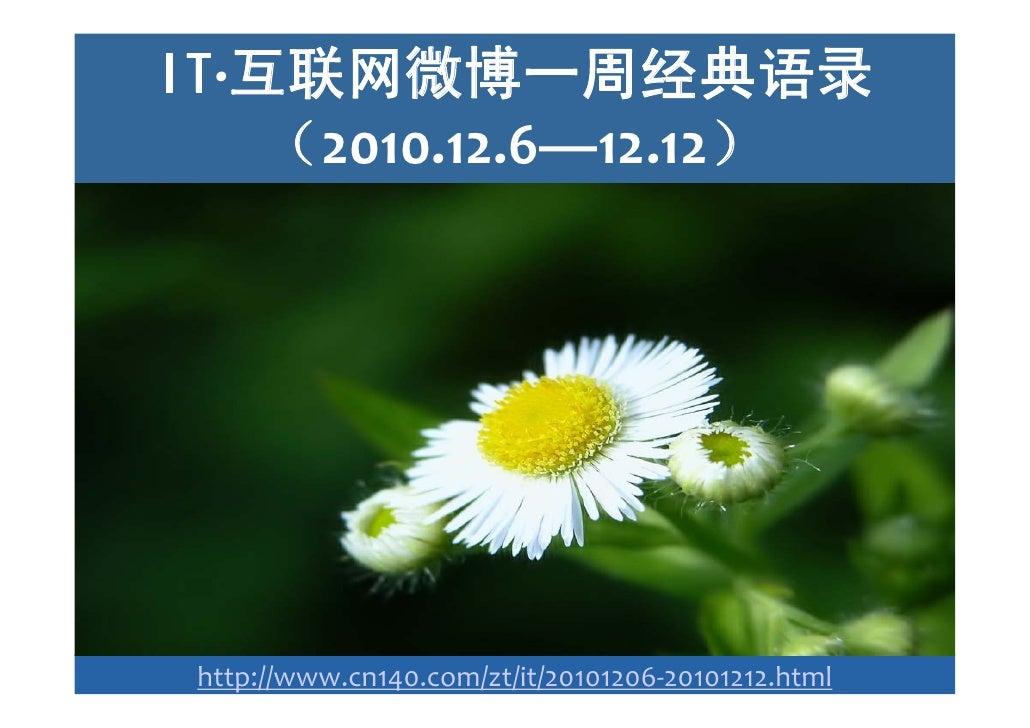 IT∙互联网微博一周经典语录    (2010.12.6—12.12) http://www.cn140.com/zt/it/20101206‐20101212.html