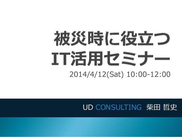 UD CONSULTING 柴田 哲史