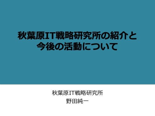 秋葉原IT戦略研究所 野田純一