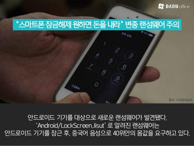 """""""스마트폰 잠금해제 원하면 돈을 내라"""" 변종 랜섬웨어 주의 안드로이드 기기를 대상으로 새로운 랜섬웨어가 발견됐다. 'Android/LockScreen.Jisut' 로 알려진 랜섬웨어는 안드로이드 기기를 잠근 후, 중국어..."""