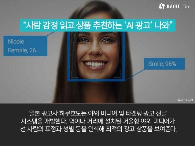 """""""사람 감정 읽고 상품 추천하는 'AI 광고' 나와"""" 출처: ZDNet 일본 광고사 하쿠호도는 야외 미디어 및 타겟팅 광고 전달 시스템을 개발했다. 역이나 거리에 설치된 거울형 야외 미디어가 선 사람의 표정과 성별 등을..."""