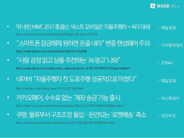 """• 막내린MWC2017총결산,넥스트모바일은자율주행차•AI가대세 http://news.mk.co.kr/newsRead.php?&year=2017&no=155318 • """"스마트폰잠금해제원하면돈을내라""""변종랜섬웨어주의 http..."""