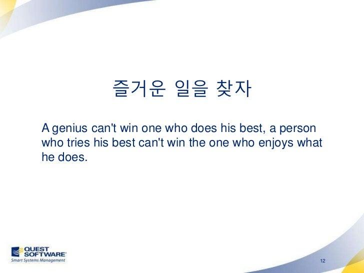 즐거운 일을 찾자A genius cant win one who does his best, a personwho tries his best cant win the one who enjoys whathe does.     ...