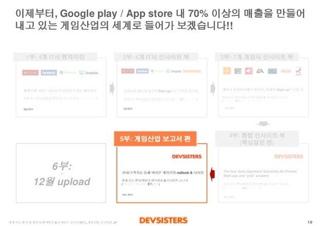 10  세계선도IT사및게임사벤치마킹& 인사이트보고서(5부)_게임산업보고서편_vF  이제부터, Google play / App store 내70% 이상의매출을만들어내고있는게임산업의세계로들어가보겠습니다!!  6부:  12월...