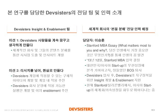 [데브시스터즈] 세계 선도 IT사 및 게임사 벤치마킹 & 인사이트 보고서 (5부)_거시 및 고객지표 통해 바라본 게임산업 outlook & 시사점