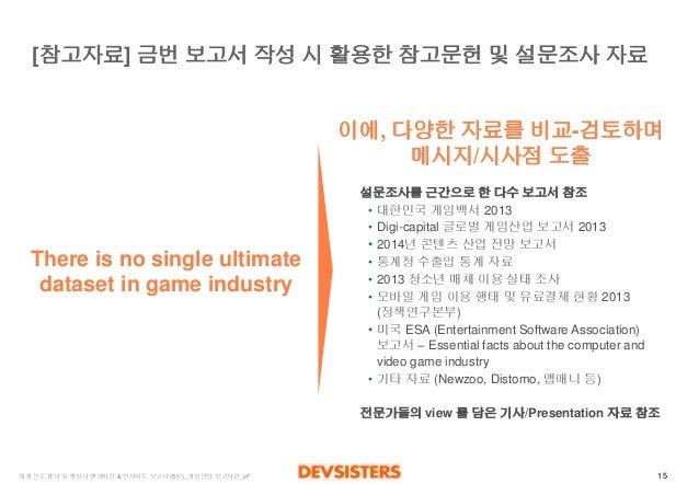 15  세계선도IT사및게임사벤치마킹& 인사이트보고서(5부)_게임산업보고서편_vF  [참고자료] 금번보고서작성시활용한참고문헌및설문조사자료  There isno single ultimate  dataset in game i...