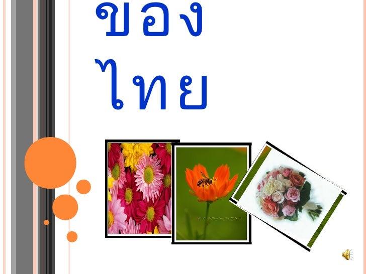 ของไทย