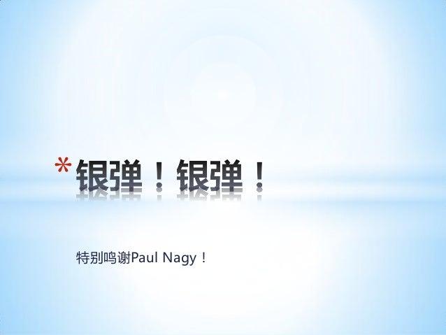 *    特别鸣谢Paul Nagy!